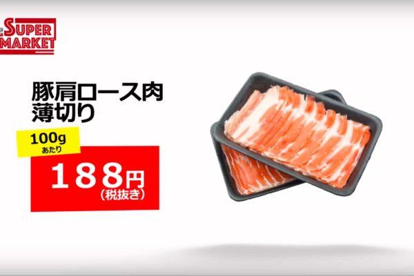 SNS動画広告  スーパーマーケット動画チラシ(デモ)